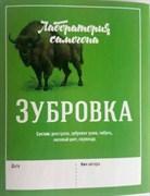Этикетка (наклейка) на бутылку настойка «Зубровка»