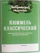 Этикетка (наклейка) на бутылку настойка «Кюммель классический»