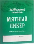 Этикетка (наклейка) на бутылку настойка «Мятный ликер»