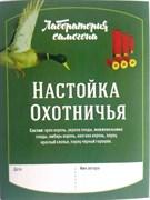 Этикетка (наклейка) на бутылку настойка «Охотничья»