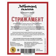 Этикетка (наклейка) на бутылку настойка «Стрижамент»