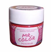 Краситель сухой жирорастворимый Розовый (MC), 8гр