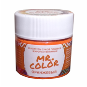 Краситель сухой жирорастворимый Оранжевый (MC), 8гр