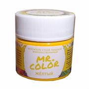 Краситель сухой жирорастворимый Желтый (MC), 8гр