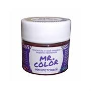 Краситель сухой водорастворимый Фиолетовый (MC), 10гр