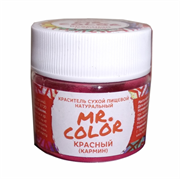 Краситель натуральный сухой Красный (Кармин) (MC), 10гр