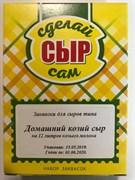 Набор заквасок для приготовления козьего сыра, на 12л молока