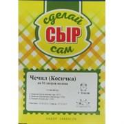 Набор заквасок для приготовления сыра Чечил (Косичка), на 10л молока