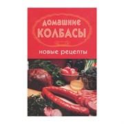 """Книга """"Домашние колбасы. Новые рецепты"""""""