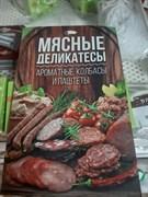"""Книга рецептов """"Мясные деликатесы. Ароматные колбасы и паштеты"""""""