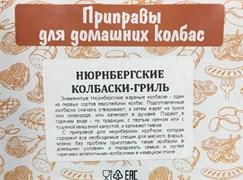 Приправа для нюрнбергских колбасок, 60 г (на 2 кг мясного фарша)