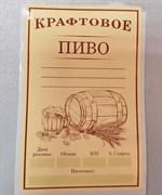 """Самоклеющаяся этикетка на бутылку """"Крафтовое пиво"""", 58х90мм"""