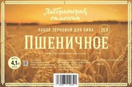 """Зерновой набор """"Лаборатория Самогона - Пшеничное"""", на 20 литров"""