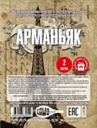 """Набор трав и специй """"Самодел - Арманьяк"""""""