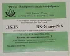 Закваска БК-УГЛИЧ-№6 1ЕА (универсальная мезофильная для сыра и творога), на 40-300 литров
