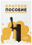 Краткое пособие домашнего пивовара, 25 стр