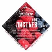 """Набор трав и специй """"Алтайский винокур - 100 листьев"""""""