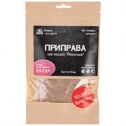 Приправа для Сосисок «Молочные» (сделай сам), 25 гр