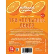 Набор трав и специй «Лаборатория Самогона — ликер Три Апельсина»