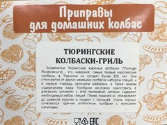 """Приправа """"Для Тюрингских колбасок"""" 50 г"""
