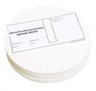 Фильтры обеззоленные для фильтрации жидкости «Белая Лента», d 55 мм