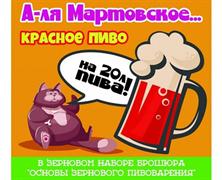 """Зерновой набор """"А-ля Мартовское"""" на 20 л пива"""