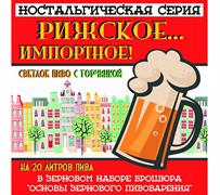 """Зерновой набор светлое """"Рижское импортное"""" на 20 л пива"""