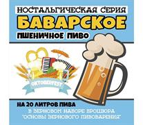 """Зерновой набор Пшеничное """"Баварское"""" на 20 л. пива"""