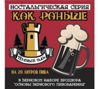 """Зерновой набор Темное """"Как раньше"""" на 20 л. пива"""