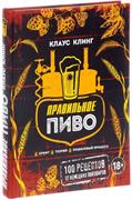 Книга Правильное пиво: 100 рецептов от немецких пивоваров. Крафт, теория, пошаговый процесс (Клинг К.)