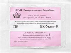 Закваска БК-Углич-Б 0.1 ЕА (для йогурта, простокваши, ряженки и др. кисломолочных продуктов), на 5-15 литров