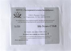 Термофильная закваска БК-УГЛИЧ-СТБнв, 0.1 EA (для мягких и рассольных сыров, кисломолочной продукции), на 5 - 15  л молока