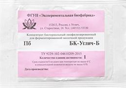 Закваска БК-Углич-Б 1 ЕА (для йогурта, простокваши, ряженки и др. кисломолочных продуктов), на 50-150 литров