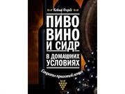 Книга пиво, вино и сидр в домашних условиях
