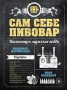 Книга сам себе пивовар (В. Марковский, И. Белецкий)