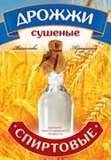 Дрожжи спиртовые «Белорусские», 100 грамм