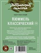 Набор трав и специй «Лаборатория Самогона — Кюммель классический»