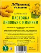 Набор трав и специй «Лаборатория Самогона — Липовая с имбирём»