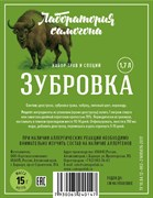 Набор трав и специй «Лаборатория Самогона — Зубровка»