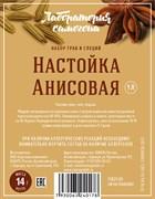 Набор трав и специй «Лаборатория Самогона — Настойка Анисовая»