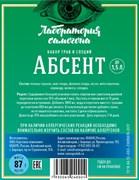 Набор трав и специй «Лаборатория Самогона — Абсент»