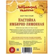 Набор трав и специй «Лаборатория Самогона — Настойка имбирно-лимонная»