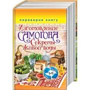 Книга с рецептами вина и самогона, твердый переплет, 640 стр