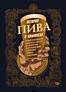 История пива в комиксах (Д. Хеннеси, М. Смит)