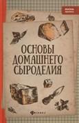 """Книга """"Основы домашнего сыроделия"""", 123 стр"""