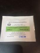 Вспомогательная закваска Углич Бифилакт-Б, 1 ЕА (прибиотики для молочных продуктов и сыра)