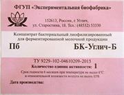 Вспомогательная закваска БК-Углич-Б,болгарская палочка, 1 EA,на 50-150 л. (для сыра,йогурта,  простокваши, ряженки)